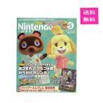 残り1冊 送料無料 Nintendo DREAM (ニンテンドードリーム)2020年 5月号