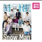 「MORE モア増刊 2020年 10月号 スペシャルエディション Snow Man表紙版」の画像