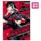 ペルソナマガジン 2019 ROYAL 2019年 12月号 雑誌  KADOKAWA