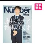 「Number(ナンバー)1010号「藤井聡太と将棋の天才」 (Sports Graphic Number(スポーツ・グラフィック ナンバー))」の画像