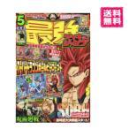 最強ジャンプ 2021年 5/5 号 週刊少年ジャンプ 増刊