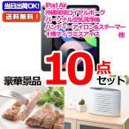 景品 ポイント10倍  二次会 ビンゴ  iPad mini&沖縄三元豚&ネックマッサージャ他豪華10点セット