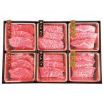 お中元 お歳暮 ご当地グルメ 産地直送ギフト 神戸牛&松阪牛&近江牛 三大和牛焼肉食べ比べ0790097送料込み のしサービス