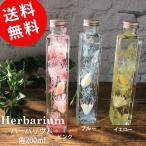 ハーバリウム 花 フラワーギフト プレゼント 誕生日 ギフト インテリア Pure Rose 角200ml