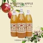青森県産 無添加りんごジュース 1000ml瓶×6本 セット お中元 お得 贈り物 お歳暮 ギフト 1L のし対応 WONDER APPLE