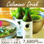 【カラマンシー6本入り】ジュース 果汁100% ドリンク ストレート レモン ミネラル (ビタミンC 疲労回復 美容 健康 無糖 風邪予防 柑橘 シークワーサー)