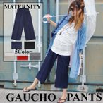 送料無料【マタニティパンツ】ガウチョ/シンプル 無地 産前産後 Maternity 大きいサイズ アジャスター