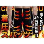 着圧スパッツ 加圧スパッツ 履くだけ ダイエット お腹 引き締め 下腹痩せ 加圧トレーニング スポーツインナー エクサパンツ メンズ 黒 M L XL