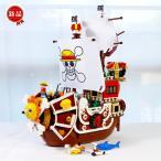 レゴ レゴブロック LEGO レゴサウザンドサニー号 ワンピース BIG船 互換品 クリスマス プレゼント