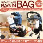 バッグインバッグ 大きめ 軽量 大容量 おしゃれ マザーズバッグ用 赤すぐ掲載商品