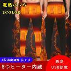 電熱パンツ メンズ ヒーターズボン 急速発熱 防寒 保温 電熱ズボン 8箇所発熱 3段温度調整 USB給電 撥水生地 洗える 登山 釣り屋外作業服 スキー 大きいサイズ