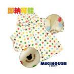 ベビーバスローブ 出産祝い 出産祝 日本製 ミキハウス