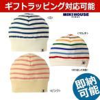 ミキハウス mikihouse 天竺素材 柔らかボーダーフード 帽子 出産祝い 出産祝