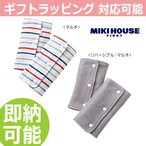 ミキハウス mikihouse ベビーキャリー用 ベルトパッド 日本製 出産祝い 出産祝
