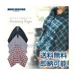 授乳ケープ ミキハウス mikihouse 日本製 出産祝いギフトセット