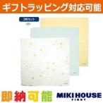 ミキハウス  MIKIHOUSE  授乳ケープ 46-8291-976 - 赤 紺