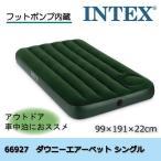 インテックス INTEX ダウニー エアーベッド シングルサイズ 66927