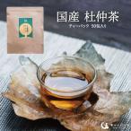 杜仲茶 国産 50包 送料無料
