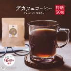 デカフェコーヒー 50包入り(ティーパック) カフェイン99.9%除去 カフェインレスコーヒー 珈琲 コロンビア