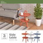 サイドテーブル 丸型 おしゃれ 2段 北欧 かわいい