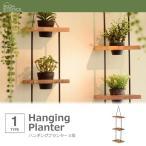 壁掛け プランター 3段 ハンギングプランター おしゃれ 観葉植物