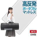 高反発マットレス ポータブル 70×200cm 洗える 日本製 車中泊マットレス