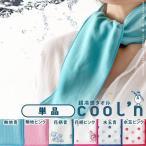 ショッピングひんやりタオル ひんやりタオル ピンク ひんやりスカーフ 熱中症対策 超冷感タオル 単品