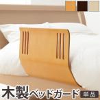 ベッドガード 白 ベッドフェンス 転落防止 木のぬくもりベッドガード ベビー 木製