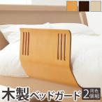 ベッドガード 白 ベッドフェンス 転落防止 木のぬくもりベッドガード 同色2個組 ベビー 木製