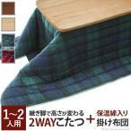 こたつセット おしゃれ 長方形 2点セット こたつ本体120×60cm+保温綿入りこたつ布団チェックタイプ ソファに合わせて使える2WAYこたつ