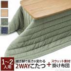 こたつセット おしゃれ 長方形 2点セット こたつ本体120×60cm+スウェット生地こたつ布団 ソファに合わせて使える2WAYこたつ