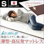 ショッピングマット マットレス 薄型・高反発 シングル 体圧分散 通気 衛生 リバーシブル 日本産