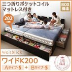 連結ファミリー収納ベッド ワイドK200 三つ折りポケットコイルマットレス付付き