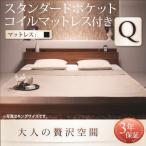 クイーンサイズベッド(Q×1) マットレス付き スタンダードポケットコイル ローベッド
