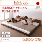 親子で寝られる棚・照明付き連結ベッド セミシングル 日本製ポケットコイルマットレス付き