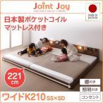 親子で寝られる棚・照明付き連結ベッド ワイドK210 日本製ポケットコイルマットレス付き
