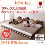 親子で寝られる棚・照明付き連結ベッド ワイドK180 天然ラテックス入日本製ポケットコイルマットレス付き