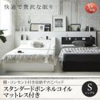 ショッピングすのこ すのこベッド シングル マットレス付き スタンダードボンネルコイル シングルベッド