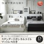 ショッピングすのこ すのこベッド ダブル マットレス付き スタンダードボンネルコイル ダブルベッド