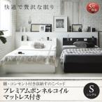 ショッピングすのこ すのこベッド シングル マットレス付き プレミアムボンネルコイル シングルベッド