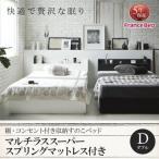 ショッピングすのこ すのこベッド ダブル マットレス付き マルチラススーパースプリング ダブルベッド
