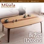こたつ テーブル 長方形 120×75 天然木オーク×ウォールナット材 北欧調