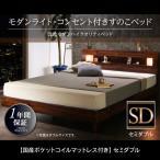 セミダブルベッド マットレス付き すのこベッド 国産カバーポケットコイル モダンライト・コンセント付きベッド