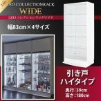 コレクションケース LED対応 本体 引き戸タイプ 高さ180cm/奥行39cm ブラック ホワイト