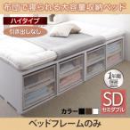 大容量収納付きベッド セミダブル フレームのみ 引き出しなし セミダブルベッド