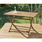 ガーデンテーブル おしゃれ アカシア天然木 W120