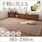 洗えるラグ おしゃれ 夏用 3畳 185×240 5mm厚すっきりタイプ