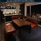 ダイニングテーブルセット 6人用 おしゃれ 4点セット(テーブル幅120+ソファ+アームソファ+ベンチ) 左アームタイプ ウォールナット モダン 6人用