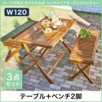ガーデンテーブルセット おしゃれ 4人用 3点セット(テーブル+ベンチ×2) チーク天然木 折りたたみベンチ W120
