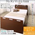 組立設置付き 介護ベッド セミダブルベッド ウレタンマットレス付き 2モーター 寝返りができる電動介護ベッド セミダブル